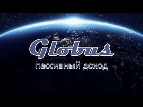 #GLOBUS INTER COM - Заработок без вложений. Globus inter пассивный заработок от #BestProject...из YouTube · С высокой четкостью · Длительность: 10 мин56 с  · Просмотры: более 1.000 · отправлено: 14-8-2017 · кем отправлено: Заработок в интернете - Best Project