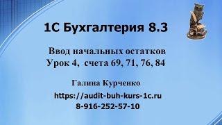 1С Бухгалтерия 8.3. Ввод остатков, урок 4, счета 69, 71, 76, 84