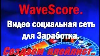 #WaveScore социальная сеть. #КАК создать Плейлист #ДОБАВИТЬ видео!!(СОЗДАВАЙТЕ странички захвата..ДРУЗЬЯ УЖЕ ЗДЕСЬ http://bit.ly/1lUjuW0 ═══════════════════════════..., 2015-12-05T16:32:17.000Z)