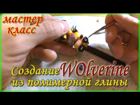 РОСОМАХА из полимерной глины / Wolverine Toy From Polymer Clay How To Create