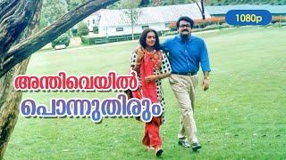 Anthiveyil Ponnuthirum HD 1080p | Mohanlal , Shobana - Ulladakkam