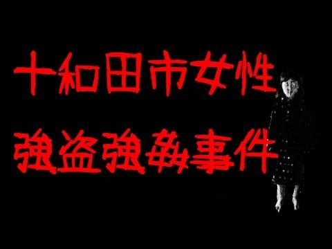 【閲覧注意】十和田市2女性強盗強姦事件【極悪非道】