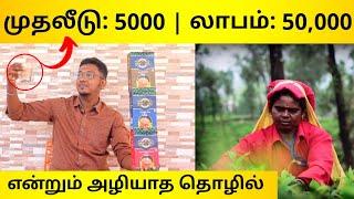5000 முதலீடு | 200% லாபம் | கடை தேவையில்லை | என்றும் அழியாத தொழில் | Business Ideas In Tamil