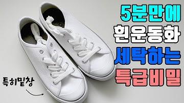 흰운동화 간단하게 세탁하는 꿀팁 | How to simply wash white sneakers