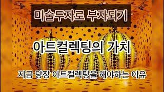 Artist TV_ [미술투자로 부자되기]_(29)아트…