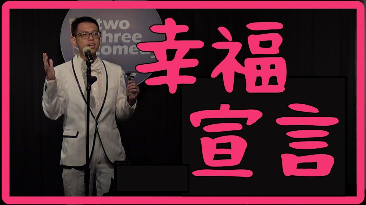 【脫口秀短劇】威力彩的幸福宣言