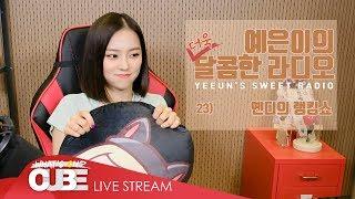 예은이의 더욱 달콤한 라디오(CLC YEEUN'S SWEET RADIO) - #23 옌디의 랭킹쇼