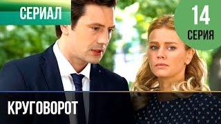▶️ Круговорот 14 серия | Сериал / 2017 / Мелодрама