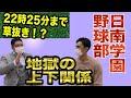 【日南学園 野球部】上下関係を事情聴取!!