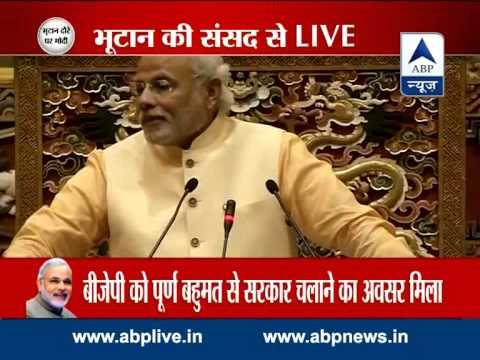 PM Narendra Modi addresses Bhutan Parliament