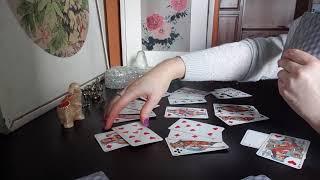 Гадание на Червовую❤Даму на игральных картах.(на себя)Цыганский расклад на ближайшее будущее.
