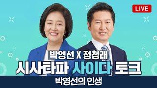 [박영선 X 정청래 X 시사타파] 정치초대석 - 박영선…