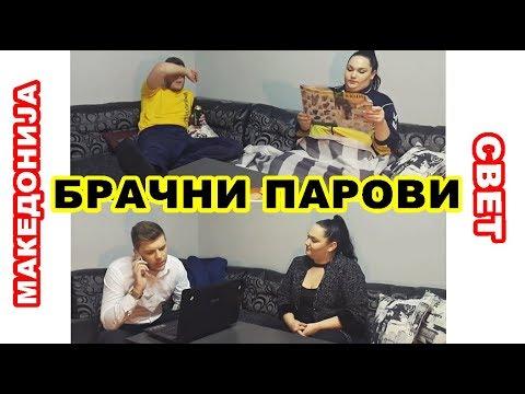 Брачни парови во Македонија VS. Брачни парови во светот | Ivona & Mario