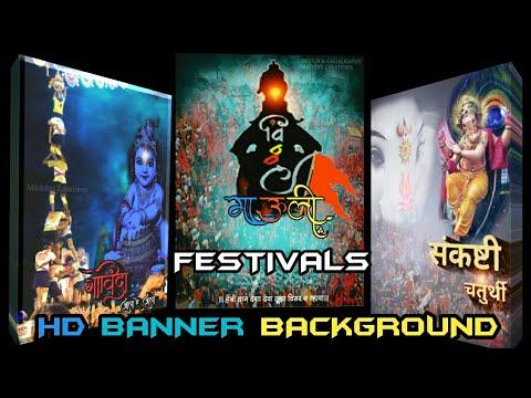 Hd Banner Background Free Download Vithu Mauli Ganesh Chaturthi