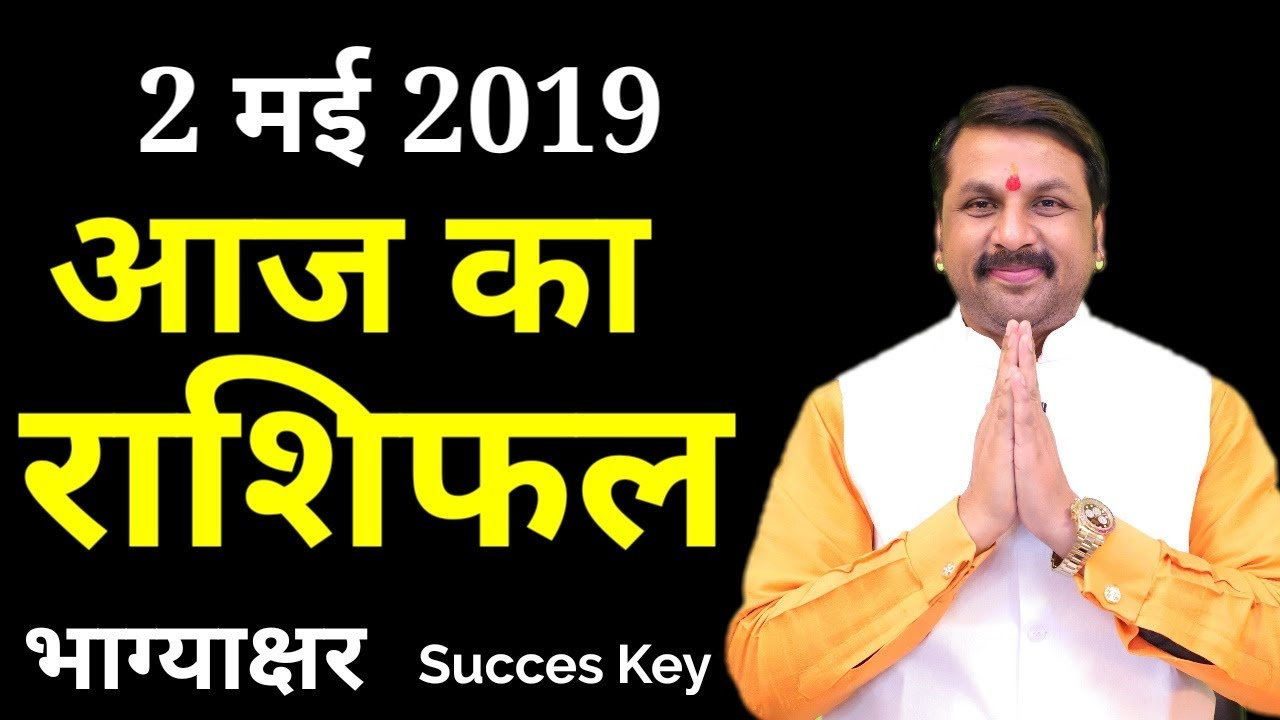 Aaj Ka Rashifal । 2 May 2019 । आज का राशिफल । Daily Rashifal । Dainik  Rashifal today horoscope