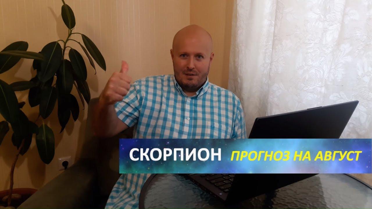 СКОРПИОН — ГОРОСКОП на АВГУСТ 2018 года от Максима Маярчука