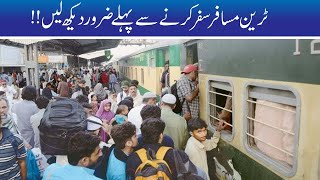 Watch Before Travel From Train…