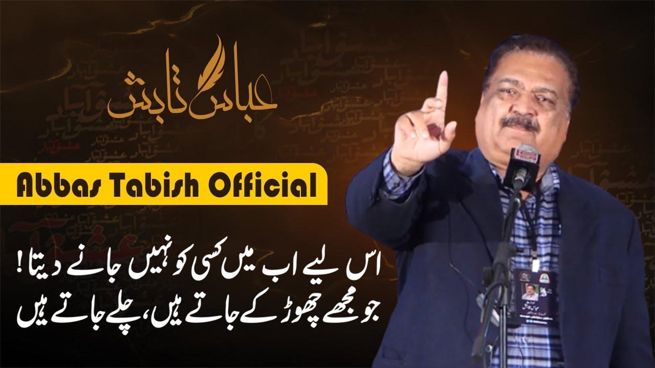 میری تنہائی بڑھاتے ہیں چلے جاتے ہیں | Abbas Tabish Poetry | اردو شاعری |  Urdu Shayari | عباس تابش - YouTube