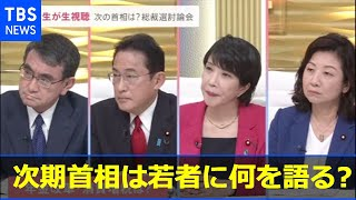 YouTube動画:【NEW】TBS総裁選討論会 次期首相は若者に何を語る?【news23】
