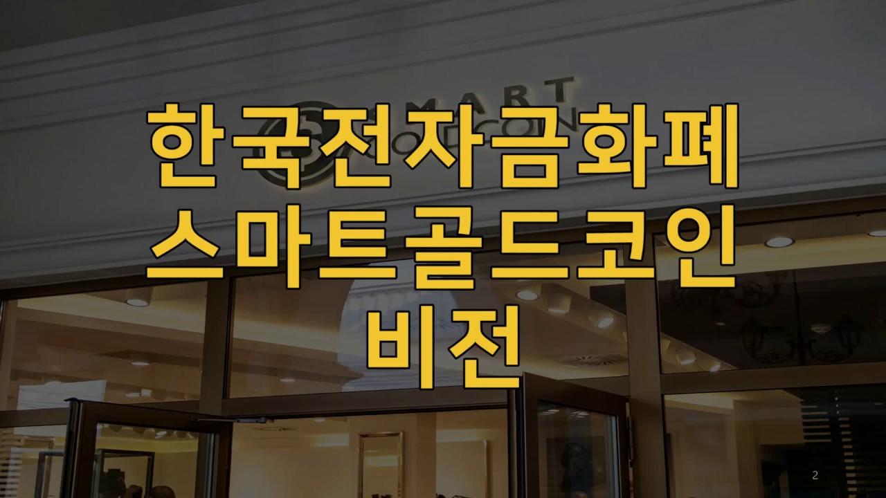 한국전자화폐 스마트골드코인 비전 - YouTube