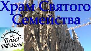 Храм Святого Семейства, или Саграда Фамилия, Барселона, серия 166(Июль 2014г. Храм Святого Семейства, или Саграда Фамилия (Sagrada Familia) Барселона (Barcelona). Самое восхитительное и..., 2016-05-04T10:36:01.000Z)