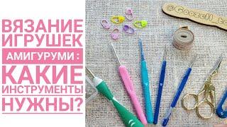 Амигуруми крючком. Какие инструменты нужны для вязания игрушек?