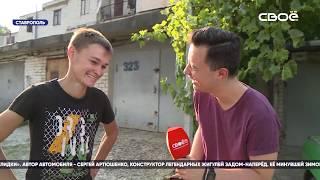 Новости Ставропольского края. Своё ТВ. Выпуск от 30.07.2019, 21.30