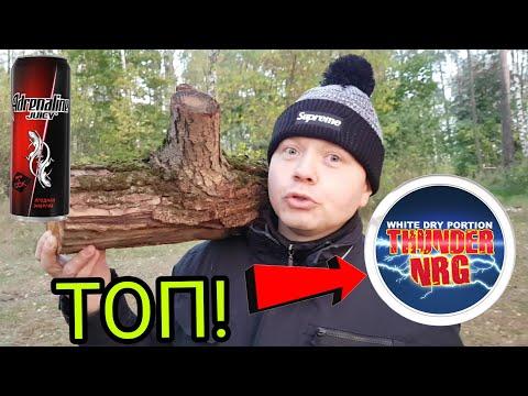 ТОП ВКУС! СНЮС THUNDER NRG ВКУС: ЯГОДНЫЙ ЭНЕРГЕТИК!