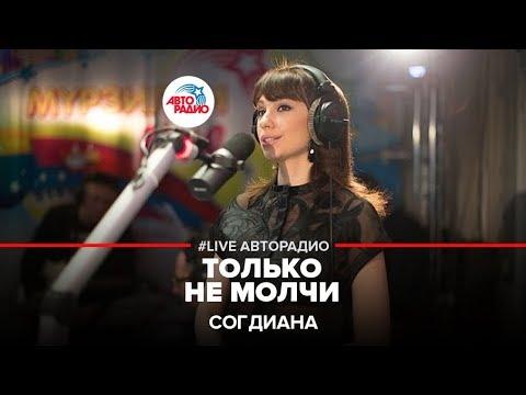 Клип Согдиана - Только не молчи