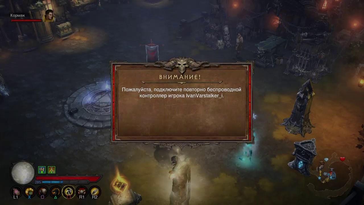 PS4 Diablo 3 фарм великих порталов