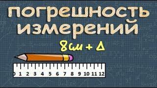 ПОГРЕШНОСТЬ ИЗМЕРЕНИЙ физика 7 класс