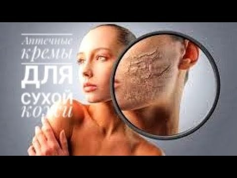 Аптечные средства для сухой кожи лица: от стянутости, шелушения, покраснения.