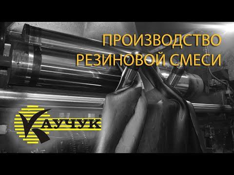 Резиновые смеси - процесс производства