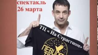 Дмитрий Певцов приглашает на спектакль