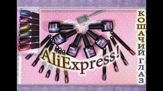 Магнитный Гель Лак Кошачий Глаз Modelones с Алиэкспресс / AliExpress.