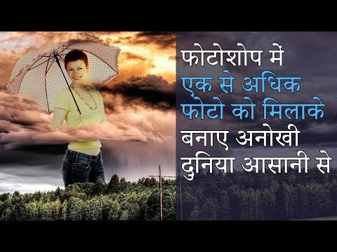 Photo manipulation tutorial, Photoshop tutorials in Hindi Basics part 8