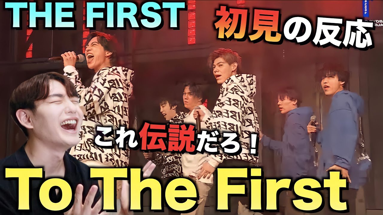 【THE FIRST】To The First を初見リアクション!これ伝説じゃないですか!?[Shining One]