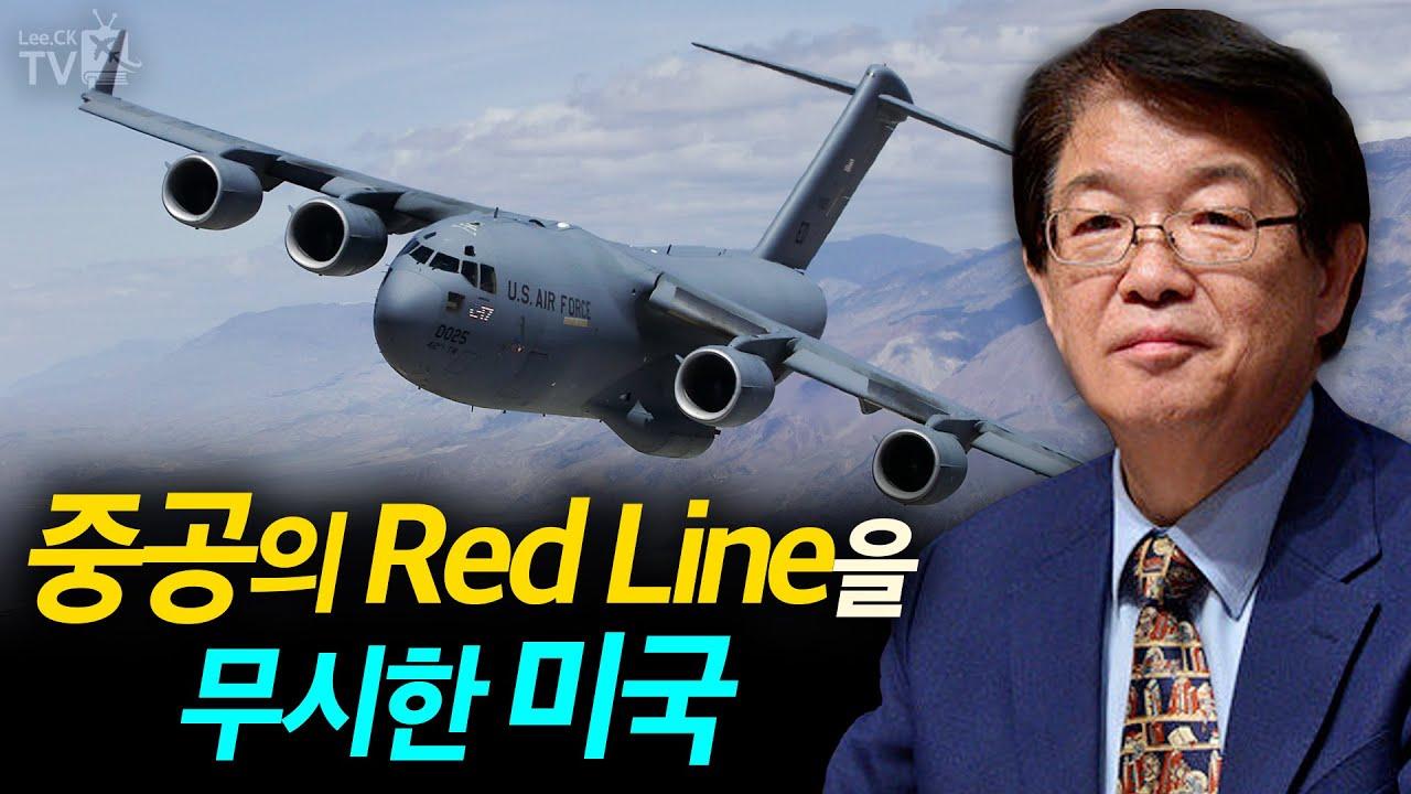 [이춘근의 국제정치 198회] ① 중공의 Red Line을 무시한 미국