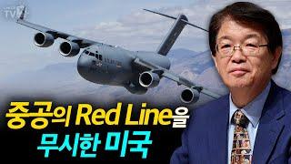 [이춘근의 국제정치 198회] ① 중공의 Red Lin…