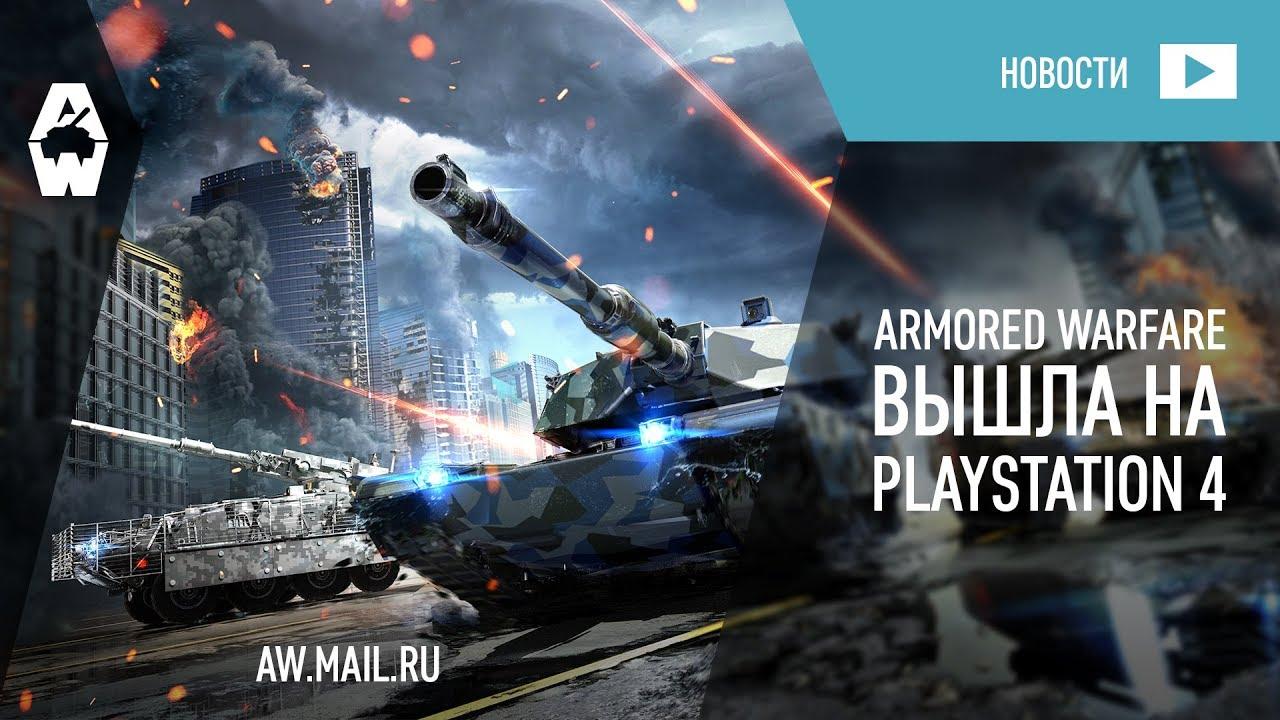 ARMORED WARFARE НА PS4 (обзор) - YouTube