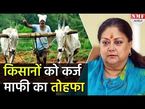 Vasundhara Raje की चुनावी चाल ! Farmers का 50 हजार तक कर्ज माफ