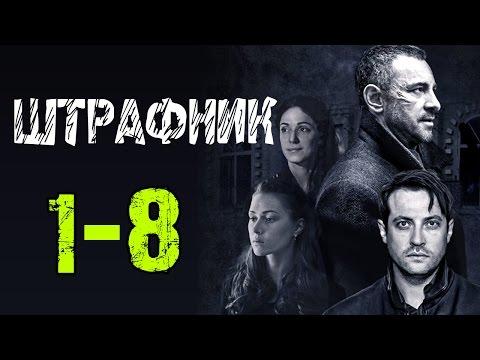 Штрафник 1-8 серия / Русские фильмы 2017 #анонс Наше кино