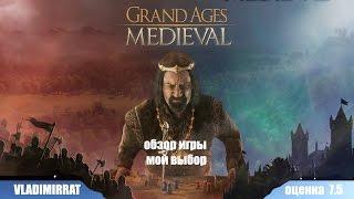 первый взгляд Grand Ages Medieval (рус).Мой выбор