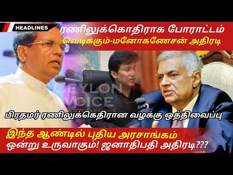 ரணிலுக்கு எதிராக போராட்டம் வெடிக்கும் மனோகணேசன்|Srilanka news tamil,ceylon voice,srilankanews