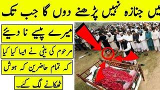 Islamic instructive story | Sabaq Amoze Waqia | Islamic Story in urdu hindi | By ADU TV