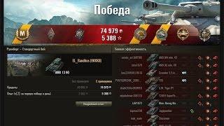 AMX 13 90 мастерство и удача. АМХ 13 90 Руинберг - лучший бой World of Tanks.