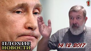 Этого Ոиðℴᖇа зовут Вова Путин! /В.Мальцев/ - ПЛОХИЕ НОВОСТИ 14.12.2017 - 1 часть