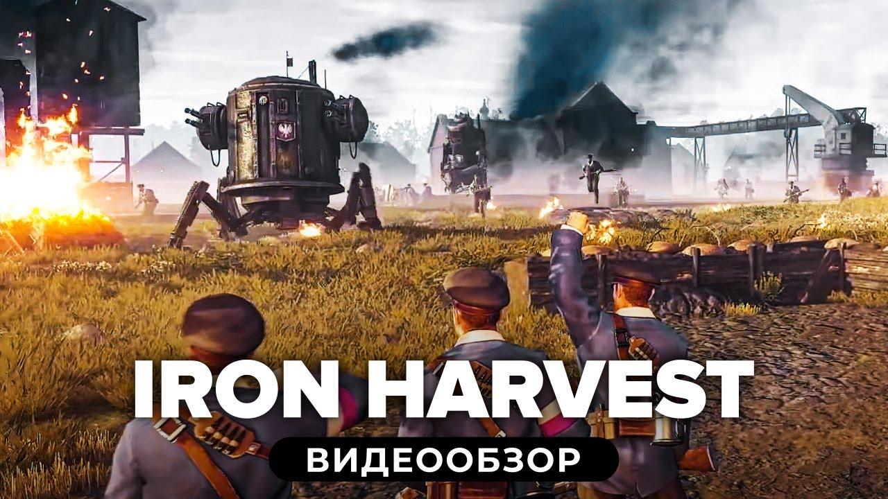 Купить Iron Harvest (STEAM) RU+СНГ
