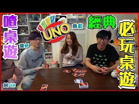 【喳桌遊#59】UNO新玩法?! 規則自己創!!《UNO》