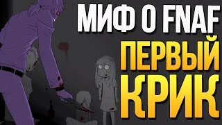 МИФЫ О FNAF МИФ О ПЕРВОМ КРИКЕ
